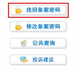 Passwort-Zurücksetzen-Link auf der MIIT Webseite